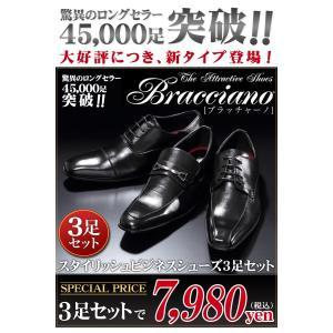 ビジネスシューズ 3足セット メンズ 革靴 紳士靴|recommendo|02