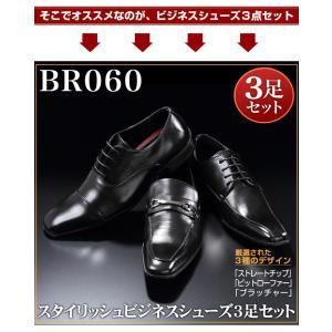 ビジネスシューズ 3足セット メンズ 革靴 紳士靴|recommendo|04