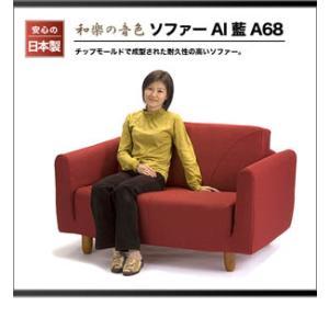ソファー AI 藍 A68 日本製 安心の国産|recommendo