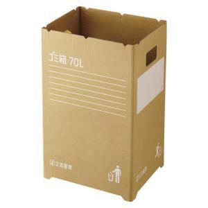 容量70Lのダンボールゴミ箱(業務用)です。 メーカー:リス 入り数:内容量:2枚組 サイズ:完成品...