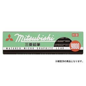 三菱鉛筆 鉛筆 9800 2B 1 ダース K98002B 文房具 オフィス 用品