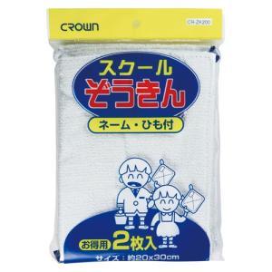 クラウン 学校用雑巾 1 パック CR-ZK200-W 文房具 オフィス 用品|recommendo