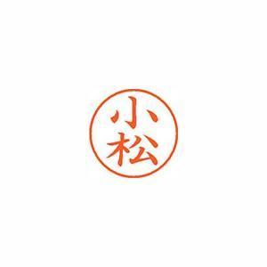 ●日本中で愛用されているベーシックなネーム印。美しい楷書体で、用途の広いポピュラーサイズは、常備用と...