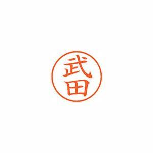 シヤチハタ ネーム9 既製 武田 1 個 XL-9 1408 タケダ 文房具 オフィス 用品