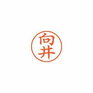 シヤチハタ ネーム9 既製 向井 1 個 XL-9 1896 ムカイ 文房具 オフィス 用品