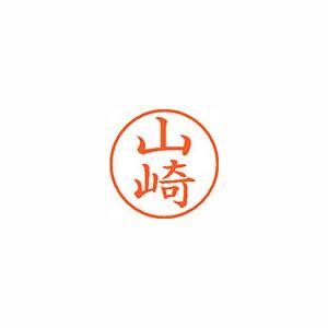 シヤチハタ ネーム9 既製 山崎 1 個 XL-9 1950 ヤマザキ 文房具 オフィス 用品