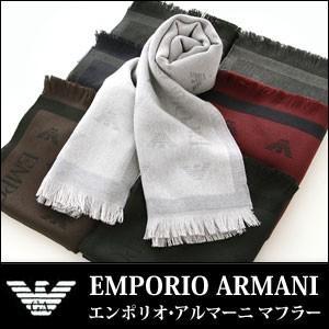 EMPORIO ARMANI エンポリオ・アルマーニ マフラー おしゃれ プレゼント ギフト recommendo