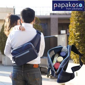 パパ用子育てショルダーバッグ ロングタイプ papakoso 思いやりモデル メンズ ボディーバッグ ウエストバッグ 3WAY 育児用 代引不可
