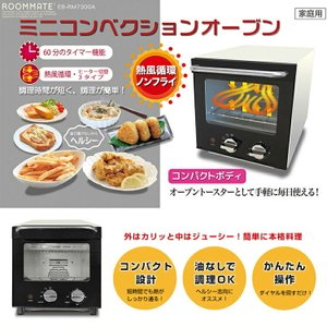 ROOMMATE ミニ コンベクションオーブン EB-RM7...