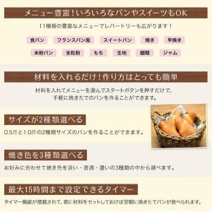 ROOMMATE ブレッドベーカリー EB-RMHB1G 一斤 パン パン焼き機 パンこね機 ケーキ ジャム お餅 お粥|recommendo|02