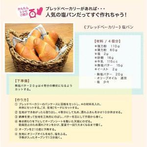 ROOMMATE ブレッドベーカリー EB-RMHB1G 一斤 パン パン焼き機 パンこね機 ケーキ ジャム お餅 お粥|recommendo|05