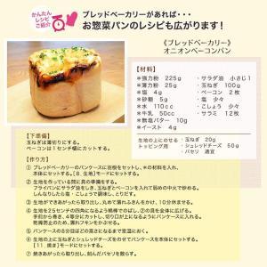 ROOMMATE ブレッドベーカリー EB-RMHB1G 一斤 パン パン焼き機 パンこね機 ケーキ ジャム お餅 お粥|recommendo|06
