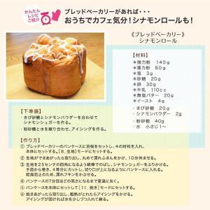 ROOMMATE ブレッドベーカリー EB-RMHB1G 一斤 パン パン焼き機 パンこね機 ケーキ ジャム お餅 お粥|recommendo|07