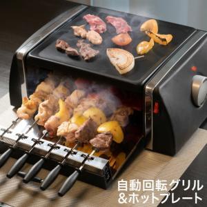 PURETONE 自動回転 グリル ホットプレート 串焼き 焼肉 焼き鳥 同時調理 ホームパーティー SC-T666|リコメン堂