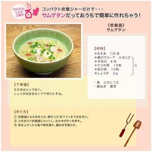 3.5合炊き炊飯ジャー TDP-001K 炊飯器 3合 一人暮らし 二人暮らし 米炊き 炊飯 ヨーグルト ケーキ 雑炊 おかゆ recommendo 08