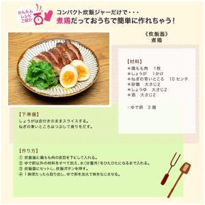 3.5合炊き炊飯ジャー TDP-001K 炊飯器 3合 一人暮らし 二人暮らし 米炊き 炊飯 ヨーグルト ケーキ 雑炊 おかゆ recommendo 09