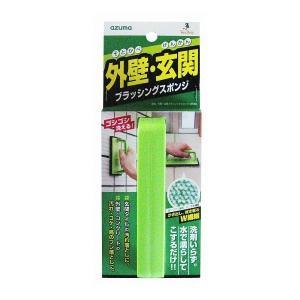 アズマ 外壁・玄関清掃スポンジ 洗剤不要 ブラッシングスポンジ|recommendo