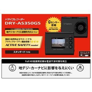 YUPITERU ユピテル ドライブレコーダー 12V車用 DRY-AS350GS