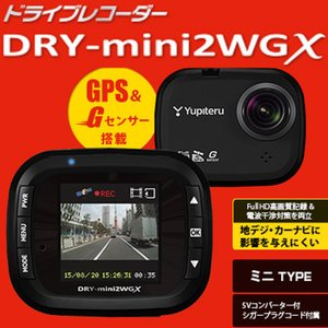 YUPITERU ユピテル ドライブレコーダー DRY-mini2WGX フルHD 常時録画対応