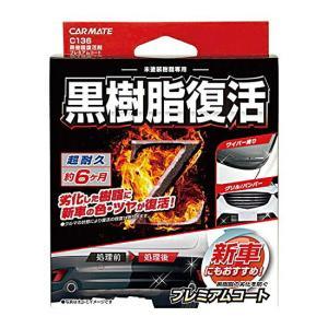 カーメイト 車用 黒樹脂復活剤 プレミアムコート C136 コーティング剤 バンパー 樹脂 JANコ...