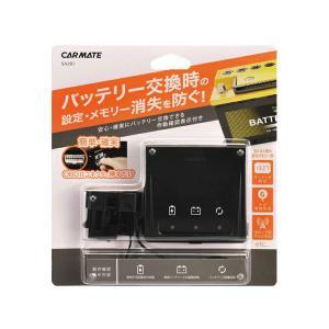 カーメイト バックアップ電源 メモリーキーパー BK SA201 JANコード:4973007416...