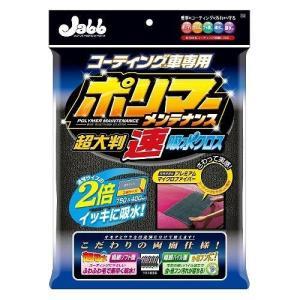 プロスタッフ 車用 洗車用品 ポリマーメンテナンス超大判速吸水クロス P126 JANコード:497...