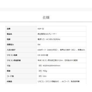 S-cubism DVDプレーヤー HDP-02 据置型 再生専用|recommendo|05