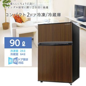 S-cubism 2ドア冷蔵庫 冷凍庫 90L WR-2090WD ウッド コンパクト 小型 一人暮らし 代引不可 recommendo
