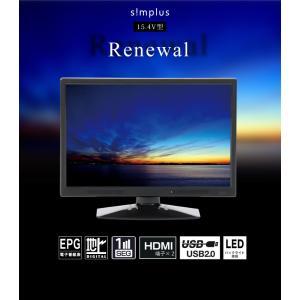 16型 液晶テレビ simplus シンプラス...の詳細画像3