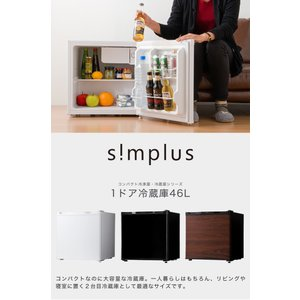 冷蔵庫 simplus シンプラス 46L 1ドア冷蔵庫 SP-46L1 コンパクト 小型 ミニ冷蔵庫 ホワイト ブラック ダークウッド一人暮らし recommendo 14