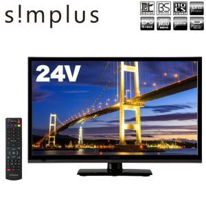 テレビ 24型 24V 24インチ 液晶テレビ simplu...