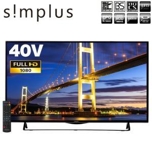 テレビ 40型 40V 40インチ フルハイビジョン LED液晶テレビ simplus シンプラス 外付HDD録画対応 SP-40TV03LR 3波 地デジ・BS・110度CSデジタル|recommendo