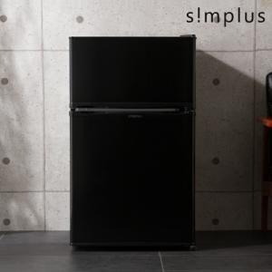 冷蔵庫 simplus シンプラス 2ドア冷蔵庫 90L S...