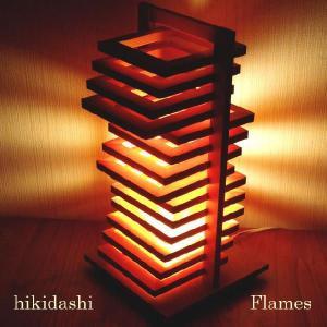 スタンドライト フロア 間接照明 Flames フレイムス hikidashi 引出し HD 101 HD 201|recommendo