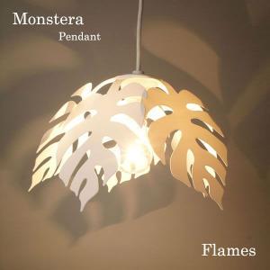ペンダントライト 北欧 Flames フレイムス MONSTERA モンステラ・ペンダント DP 043|recommendo