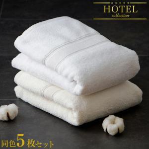 バスタオル 同色5枚セット タオル たおる コットン 綿 100% ボリューム 厚手 厚い ホテル 風呂 バス 無撚糸 ホテル仕様 5枚組