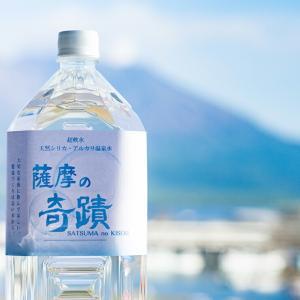 薩摩の奇蹟 2Lペットボトル×12本入り 天然水 硬度0.6 超軟水 軟水 ミネラルウォーター シリカウォーター 代引不可|recommendo
