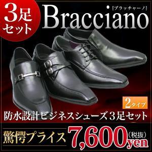 ビジネスシューズ ブラッチャーノ 3足セット BR0502 BR0503 BR0504 BR0506 メンズ靴 防水 抗菌 防臭|recommendo