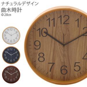 掛け時計 北欧 アンティーク 時計 壁掛け 木製 プライウッド掛時計 Φ28cmモデル recommendo