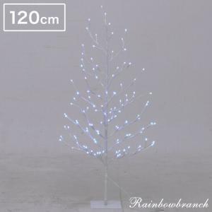 レインボーブランチツリー 120cm プレゼント 冬 電飾 H120 カラフル 室内 照明 かわいい...