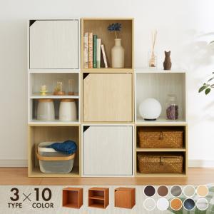 【商品名】 アイデア∞の自由な収納!CUBEBOX[キューブボックス] 【材質】 プリント化粧版パー...