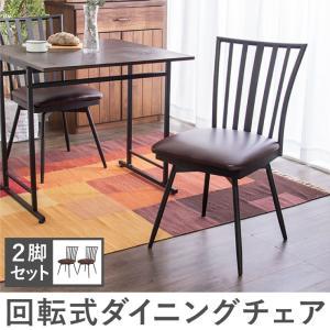回転式チェア 2脚セット ダイニングチェア 椅子 イス チェア チェアー 回転イス 回転椅子 回転チェア PVC 代引不可|recommendo