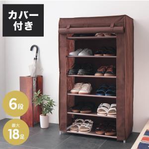 シューズラック 収納 カバー付き 靴箱 シューズボックス カバー カバー付 下駄箱 薄型 スリム 靴入れ シューズbox 6段 幅60