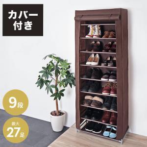 シューズラック 収納 カバー付き 靴箱 シューズボックス カバー カバー付 下駄箱 薄型 スリム 靴入れ シューズbox 9段 幅60の写真