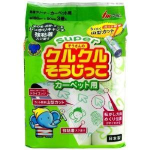 アイム 日本製 クルクルそうじっこカーペット用スペアテープ3P 90周巻 スジ塗り強粘着 KU-C0301|recommendo