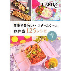 ルクエ 125レシピ(アウトレット)|recommendo
