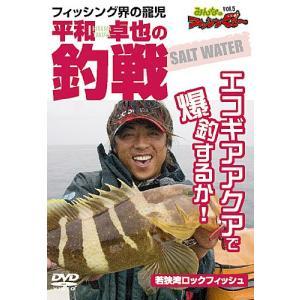 みんなのフィッシンぐぅ〜.5/エコギアアクアで爆釣するか!(アウトレット)|recommendo