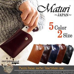 マトゥーリ プッチーニ イタリアンレザー スマートフォン 携帯 ケース MR-200 Mサイズ カラー/TAN (アウトレット)|recommendo