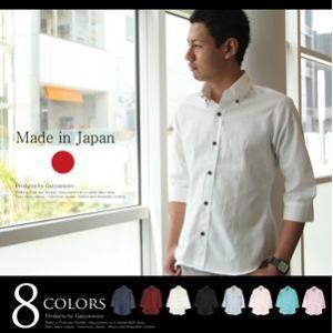 日本製 ボタンダウン 七分袖 シャツ キレイめ 定番 メンズ クールビズ 長袖 ドレスシャツ 白シャツ タイト カジュアル|recommendo