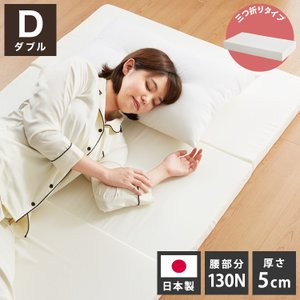 日本製 マットレス ダブル 3つ折り 三つ折り ウレタンマットレス バランス 硬め バランスマットレ...